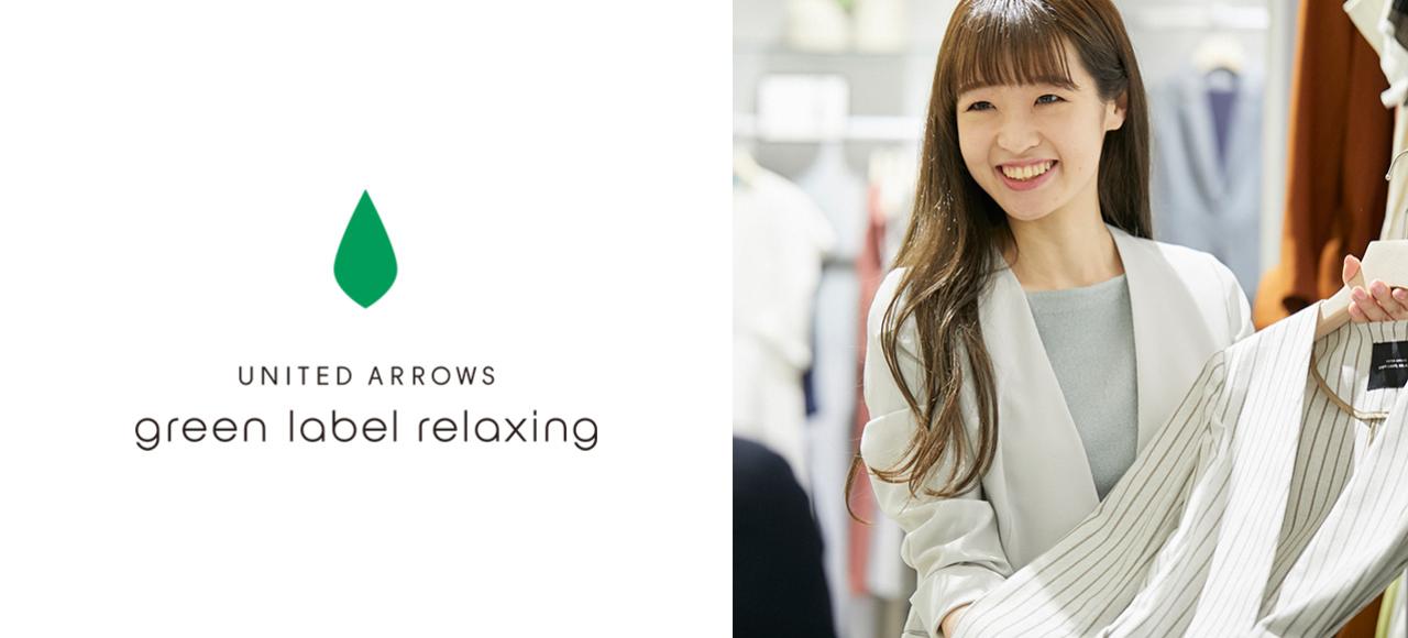 green label relaxing グリーンレーベルリラクシング