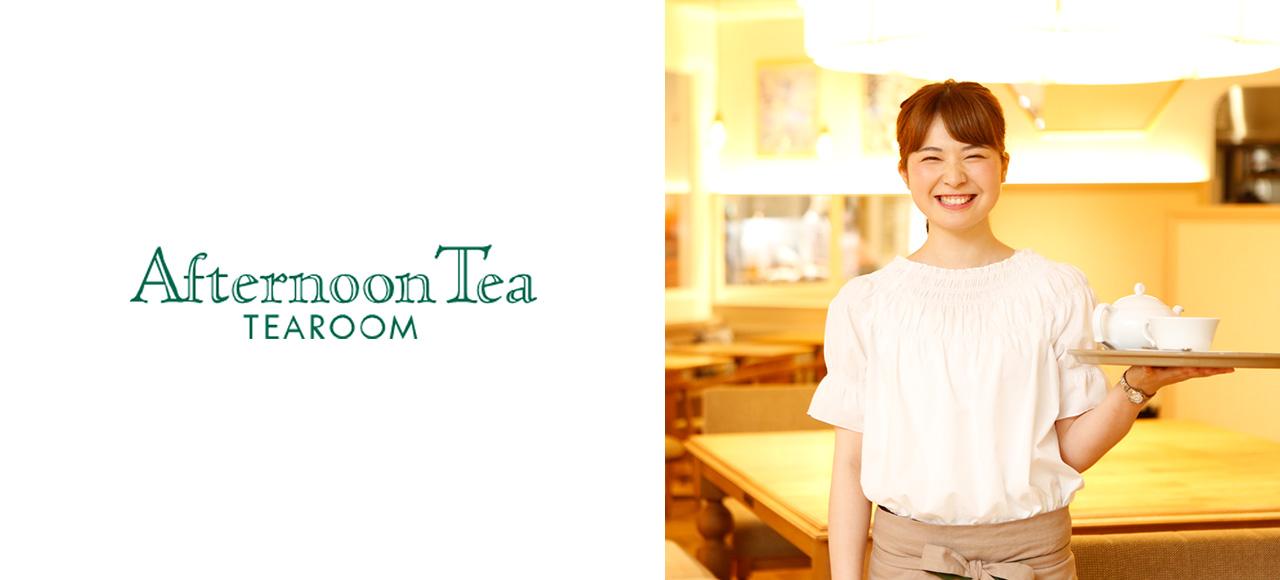 Afternoon Tea TEAROOM アフタヌーンティールーム