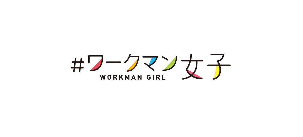 WORKMAN GIRL ワークマン女子