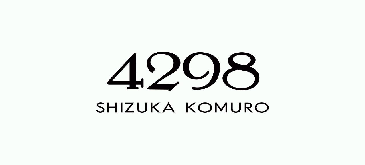 4298 SHIZUKA KOMURO シズカ コムロ