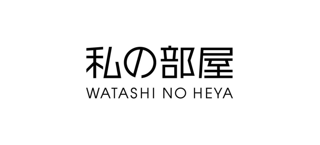 watashinoheya 私の部屋