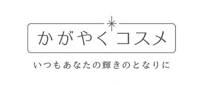 正社員【株式会社かがやくコスメ】購買担当(部長候補)